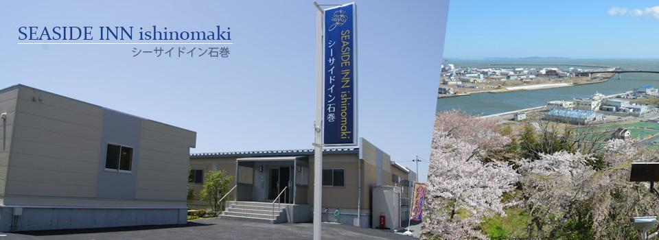 石巻のホテルならシーサイドイン石巻-長期宿泊歓迎、東松島市、女川町からアクセス良好